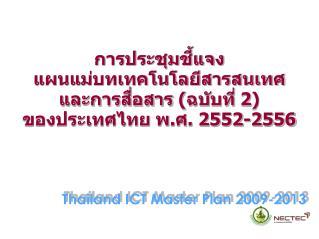 Thailand ICT Master Plan 2009-2013