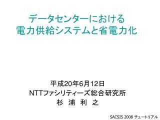 20612 NTT