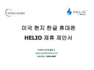 worldmobile.co.kr  : 1599-0567