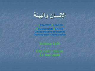 LEBANESE CLEANER PRODUCTION CENTRE United Nations Industrial Development Organisation    Science Caf   City Caf  - Be
