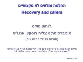 Recovery and carers      ,                     ,     -18.1.08