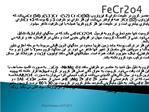 FeCr2o4