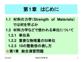 1.1 Strength of Materials     1.2    1.2.1   1.2.2 SI  1.2.3 10 1