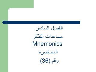 Mnemonics     36