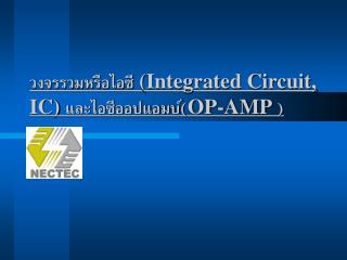 Integrated Circuit, IC OP-AMP