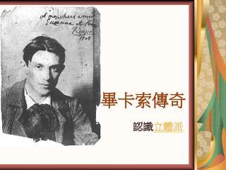 .. Pablo Ruiz Picasso  : Pablo Ruiz Picasso  1901: Pablo Picasso  Picasso Pablo          Ruiz            Picasso       1
