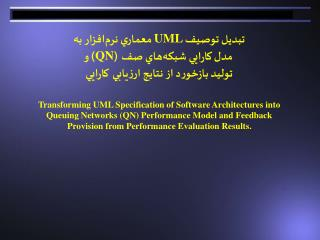 UML         QN          Transforming UML Specification of Software Architectures into Queuing Networks QN Performance