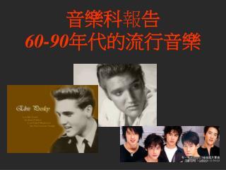 音樂科 報 告 60-90 年代的流行音樂