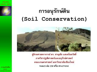 Soil Conservation       .      944621  230  09-6374341