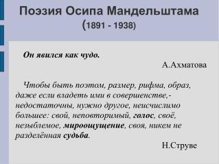 1891 - 1938