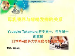 Yousuke Takemura,,  Mie  :ronain
