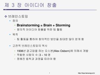 Brainstorming  Brain  Storming                    1938   Alex Osborn     : 3  10