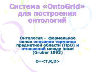 OntoGrid