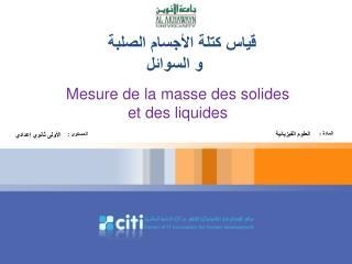 Mesure de la masse des solides          et des liquides