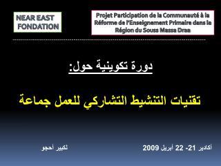 Projet Participation de la Communaut    la R forme de l Enseignement Primaire dans la R gion du Souss Massa Draa
