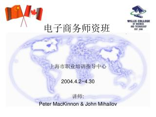 2004.4.24.30  : Peter MacKinnon  John Mihailov