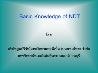 Basic Knowledge of NDT