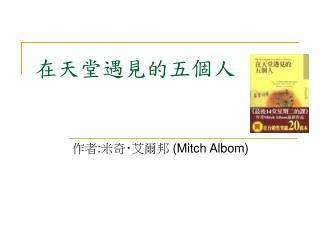 : Mitch Albom