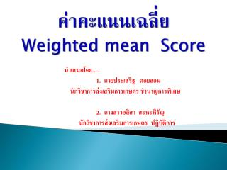 Weighted mean  Score