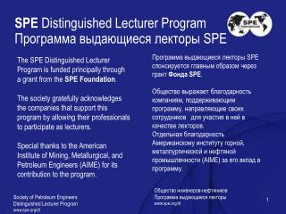 SPE Distinguished Lecturer Program    SPE