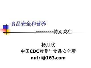 ---------   CDC nutri163