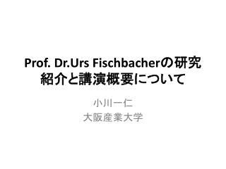 Prof. Dr.Urs Fischbacher