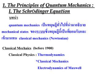 1. The Principles of Quantum Mechanics :       I. The Schr dinger Equation