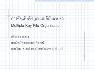 Multiple-Key File Organization