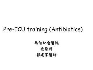 Pre-ICU training Antibiotics