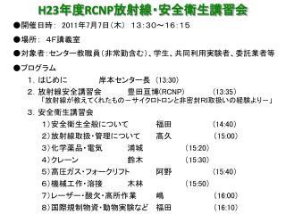 H23RCNP