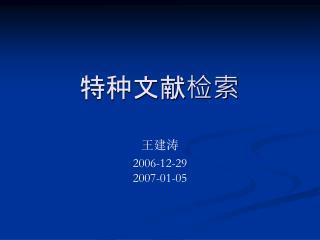 2006-12-29 2007-01-05
