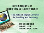 The Roles of Digital Libraries  In Teaching and Learning