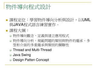 :,UMLJAVA :  , Thread and Multi-Thread Java Swing Design Patten Concept