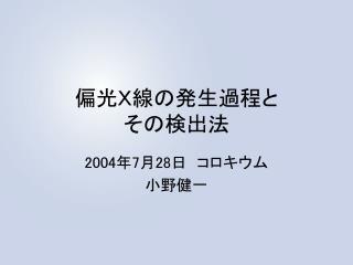 2004728