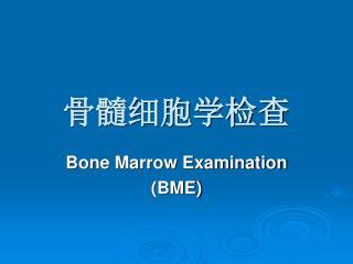 Bone Marrow Examination BME