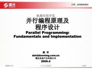Parallel Programming:  Fundamentals and Implementation       dairdawning  2006.4