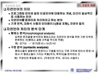 ,             ,    ,        morphological analysis                                  syntactic analysis