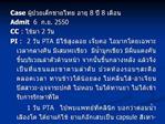 Case   8  8  Admit  6  .. 2550 CC :  2  PI :  2  PTA             - -            1  PTA     capsule -  ceterizine