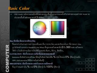 Basic Color