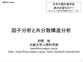 kanohus.osaka-u.ac.jp koko15.hus.osaka-u.ac.jp