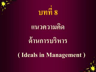 Ideals in Management