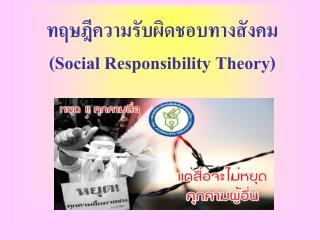 Social Responsibility Theory