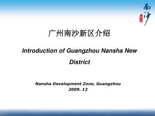 Nansha Development Zone, Guangzhou 2009. 12