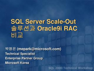 SQL Server Scale-Out  Oracle9i RAC