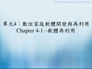 4: Chapter 4-1