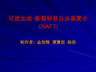 - RAFT  :