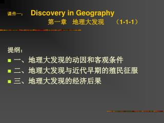 :    Discovery in Geography                             1-1-1