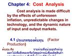 Chapter 4 :  Cost  Analysis