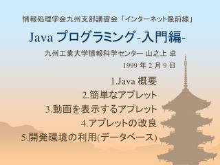 Java --