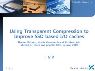Using Transparent Compression to Improve SSD based I